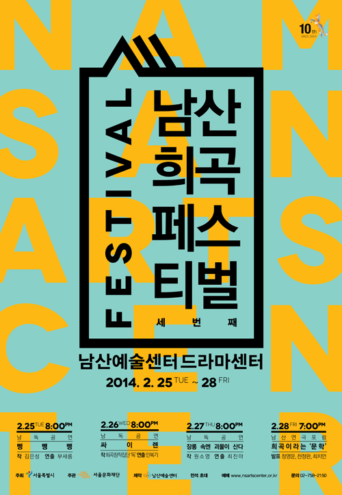 남산희곡페스티벌2.5A